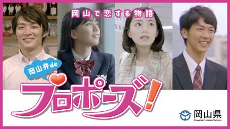 岡山で恋する物語