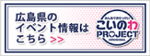 広島県のイベント情報はこちら